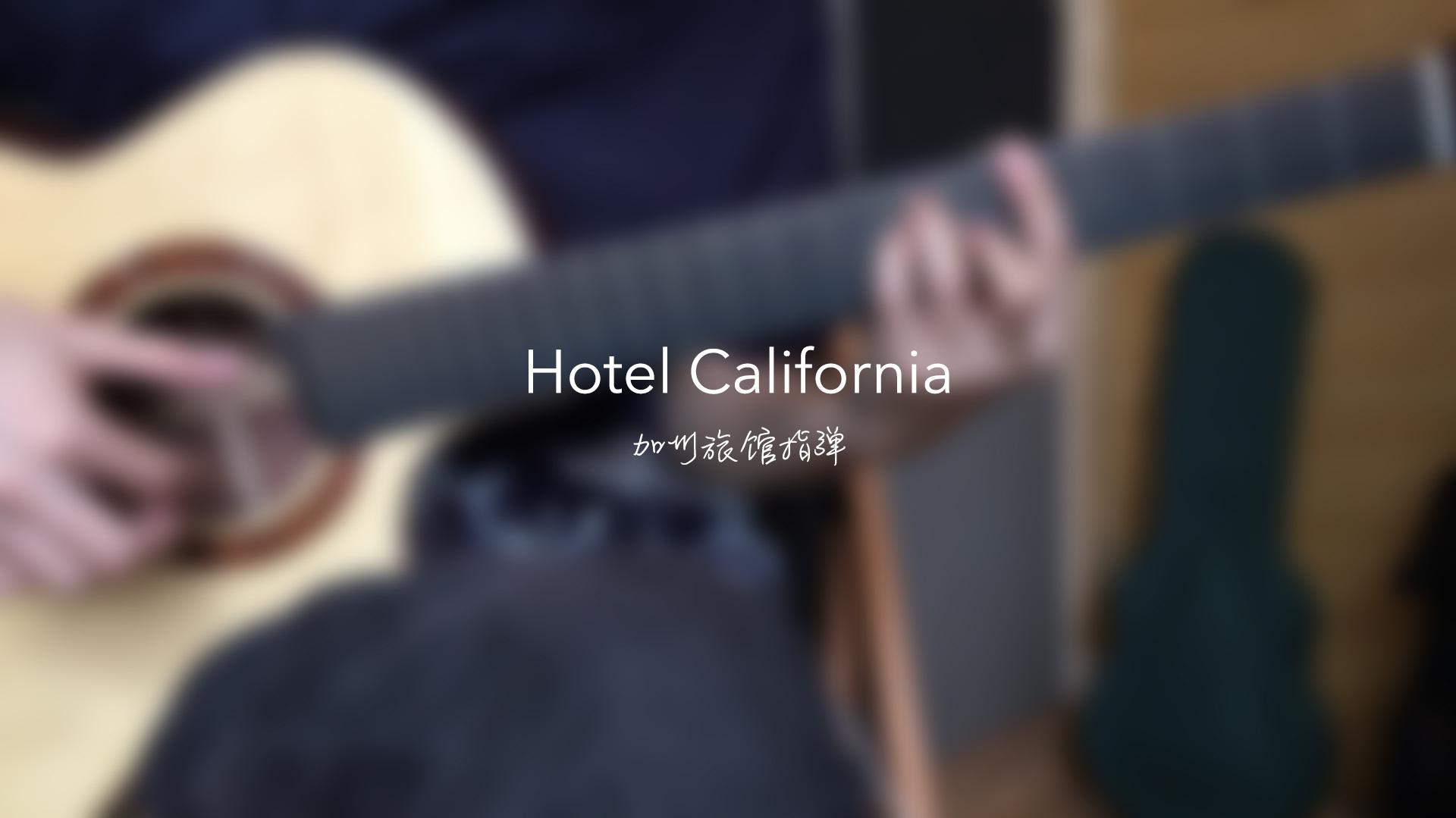 【指弹】Hotel California (加州旅馆) 曲谱同步视频