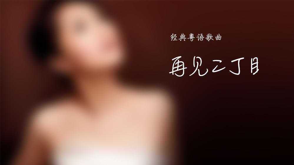 【曲谱视频】再见二丁目 - 原唱杨千嬅(C调男生翻唱版)