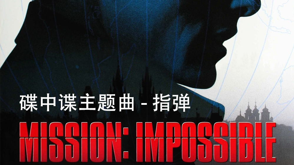 Mission Impossible - 碟中谍主题曲 吉他指弹