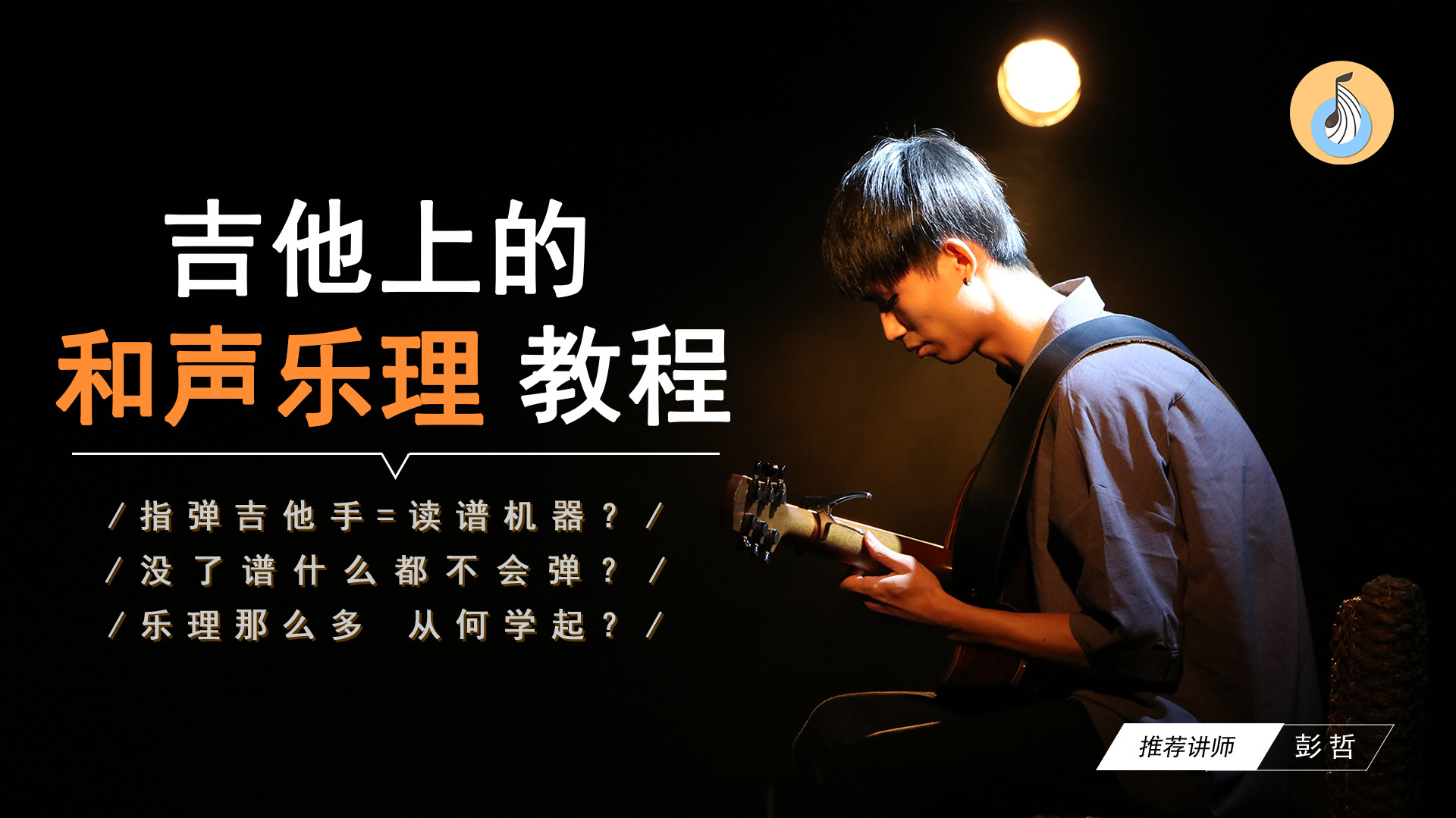 吉他实用和声乐理课程