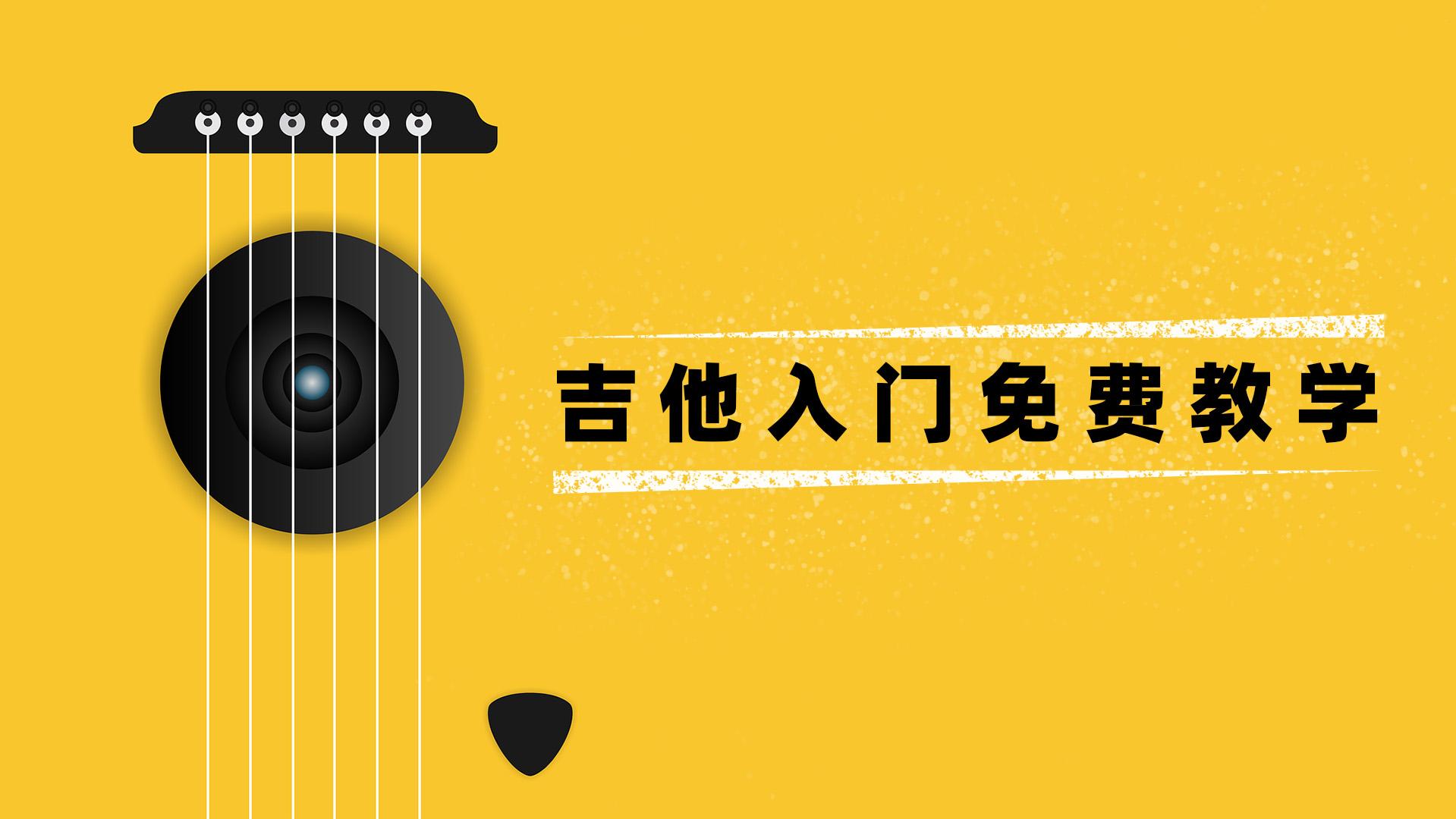 吉他入门视频教程-蔡文展