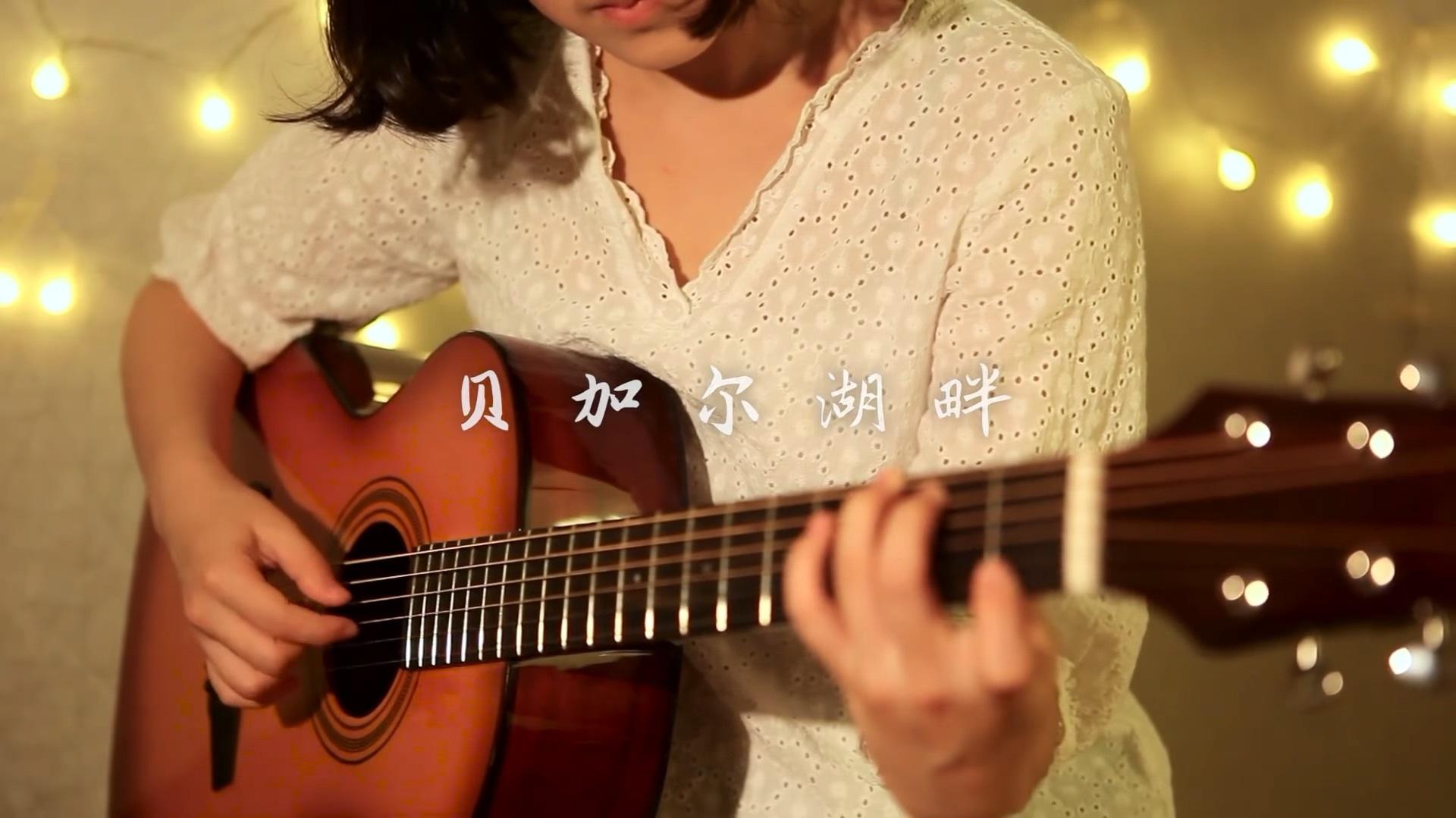 《贝加尔湖畔》- 李健 - 南音Nancy教学版