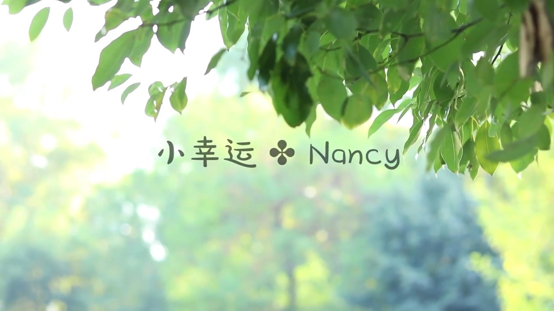 《小幸运》- 田馥甄 - 南音Nancy教学